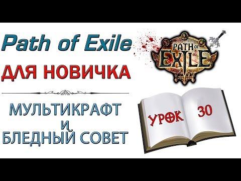 Path of Exile:  для новичков - Мультикрафт и Бледный совет