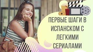 САМЫЕ ЛУЧШИЕ СЕРИАЛЫ НА ИСПАНСКОМ ДЛЯ НАЧИНАЮЩИХ | Арина Корчкова