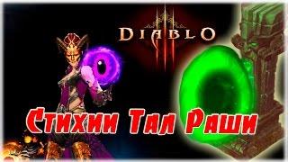 гайд Комплектное подземелье: Стихии Тал Раши (Чародейка) Diablo 3
