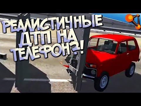 BeamNG Drive на ТЕЛЕФОН - очередная УГАРНАЯ и БРЕДОВАЯ КОПИЯ игры!