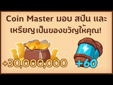 Coin Master ฟรีสปิน และ เหรียญ ลิงค์ 02.02.2021