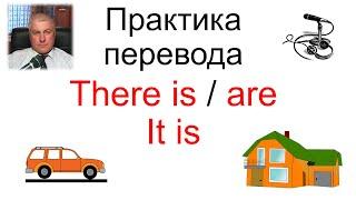 Конструкция 'THERE IS/ARE', перевод и произношение.