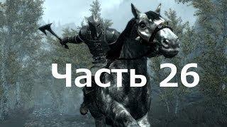 Скайрим - часть 26 (Битва у Красной Горы)