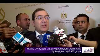 الأخبار - استمرار فعاليات معرض مصر الدولي للبترول