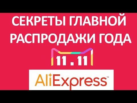 Секреты распродажи 11.11.  Как экономить на Алиэкспресс