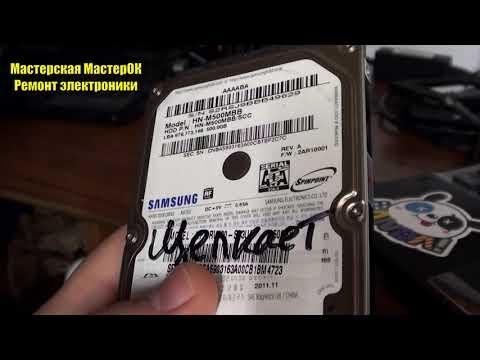 Щелкает жесткий диск ремонт своими руками