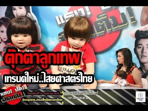 """ตุ๊กตาลูกเทพ เทรนด์ใหม่...ไสยศาสตร์ไทย : """"แรงชัดจัดเต็ม"""" 20/05/58"""