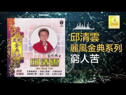 邱清雲 Chew Chin Yuin - 窮人苦 Qiong Ren Ku (Original Music Audio)