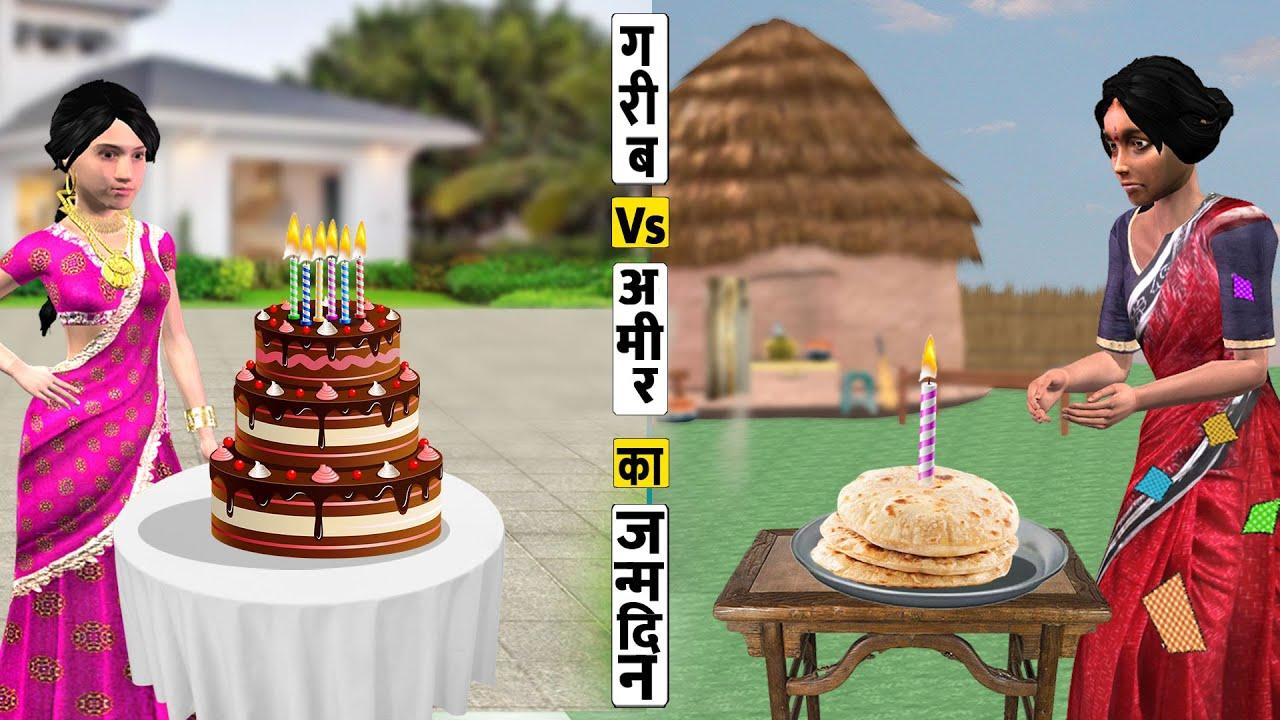 गरीब Vs आमिर का जन्मदिन Garib Vs Amir Ka Janamdin Must Watch New  Comedy Video Hindi Kahaniya 2021