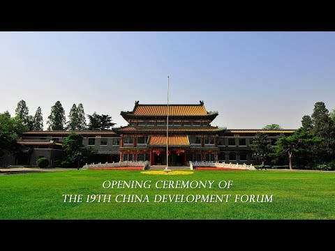Live: China Development Forum opens in Beijing 第十九届中国高层发展论坛在京开幕
