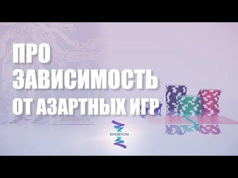 Как помочь человеку перестать играть в азартные игры. ЮНЕВЕРСУМ. Проект Вячеслава Юнева