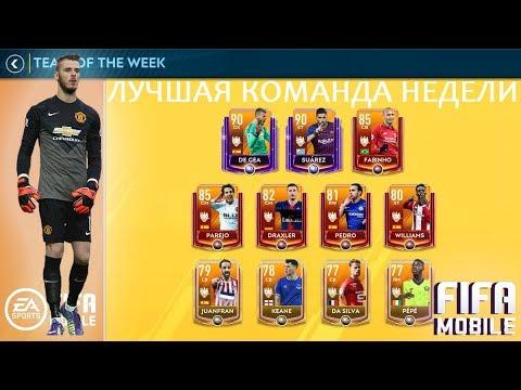 Я заберу двух 90+. Лучшая команда недели Fifa Mobile 19.
