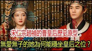 宋仁宗趙禎的曹皇后歷史原型:無愛無子的她為何能穩坐皇后之位?