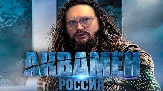 РУССКИЙ ТРЕЙЛЕР - АКВАМЕН