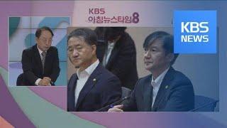 """[사오정] 엇갈린 추석 민심…""""이젠 민생"""" vs """"조국 국감"""" / KBS뉴스(News)"""