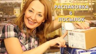 Розпакування 6 ПОСИЛОК♥UNBOXING HAUL♥ELENA MATVEEVA