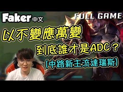 [Faker 中文] 無論主流如何改變 中路達瑞斯也是大魔王的最愛  (中文字幕) -LoL英雄聯盟
