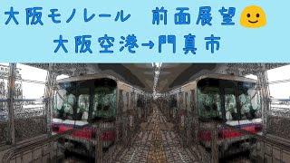 大阪モノレール本線 大阪空港→門真市