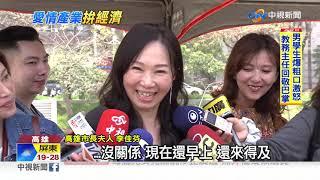 回憶和韓國瑜拍婚紗照 李佳芬:他快睡著!│中視新聞 20190314