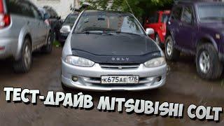 Тест-драйв Mitsubishi Colt