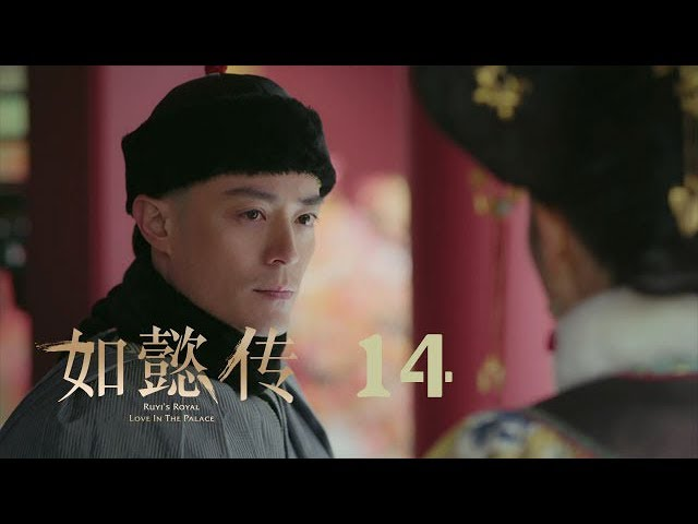 如懿傳 14 | Ruyi's Royal Love in the Palace 14(周迅、霍建華、張鈞甯、董潔等主演)