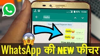 WhatsApp New Update and Most Useful Feature😎
