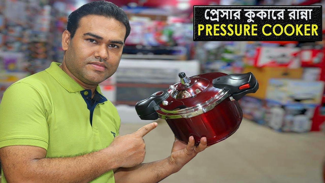 ভালো মানের প্রেসার কুকারে রান্না হবে কম সময়ে | Best Pressure Cookers | Small Pressure Cooker Price