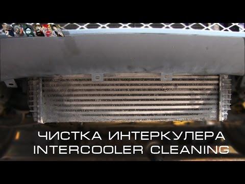 BMW X5 E70 - Чистка интеркулера (Intercooler cleaning)