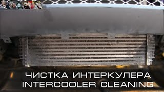BMW X5 E70 - Чистка інтеркулера (Intercooler cleaning)