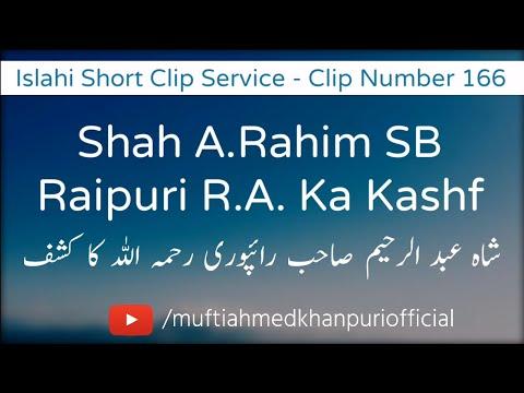 Shah Abdur Rahim Sahab Raipuri R.A. Ka Kashf | Mufti Ahmed Khanpuri SB DB | Clip Number 166