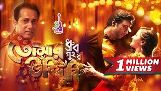 Tomar Ukijhuki | তোমার উঁকিঝুঁকি  |  Dhruba Guha | Apurba | Raima Sen | Bangla new song 2018