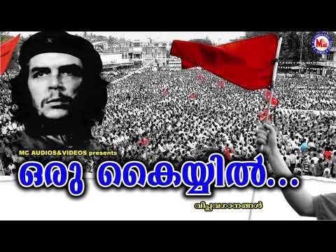 ഒരു കൈയ്യില് | വിപ്ലവഗാനങ്ങള് | Oru Kayyil | Revolutionary Songs