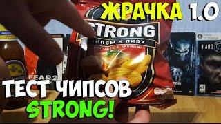 Бухой Ёж тестит чипсы Strong (холодец с сыром) ►#1