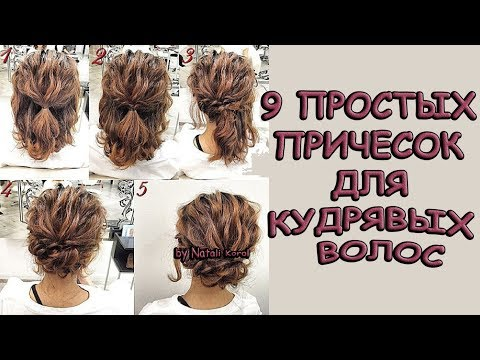9 ПРОСТЫХ ПРИЧЕСОК ДЛЯ ВОЛОС / Прически для кудрявых и волнистых волос