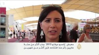 إيطاليا تتوقع عائدات بمعرض إكسبو 2015