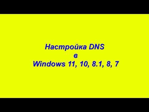 Настройка DNS на компьютере с Windows