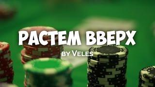 Растем вверх в покере. Школа покера Smart-Poker.ru