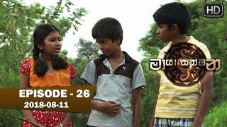 Maya Sakmana | Episode 26 | 2018-08-11 Thumbnail