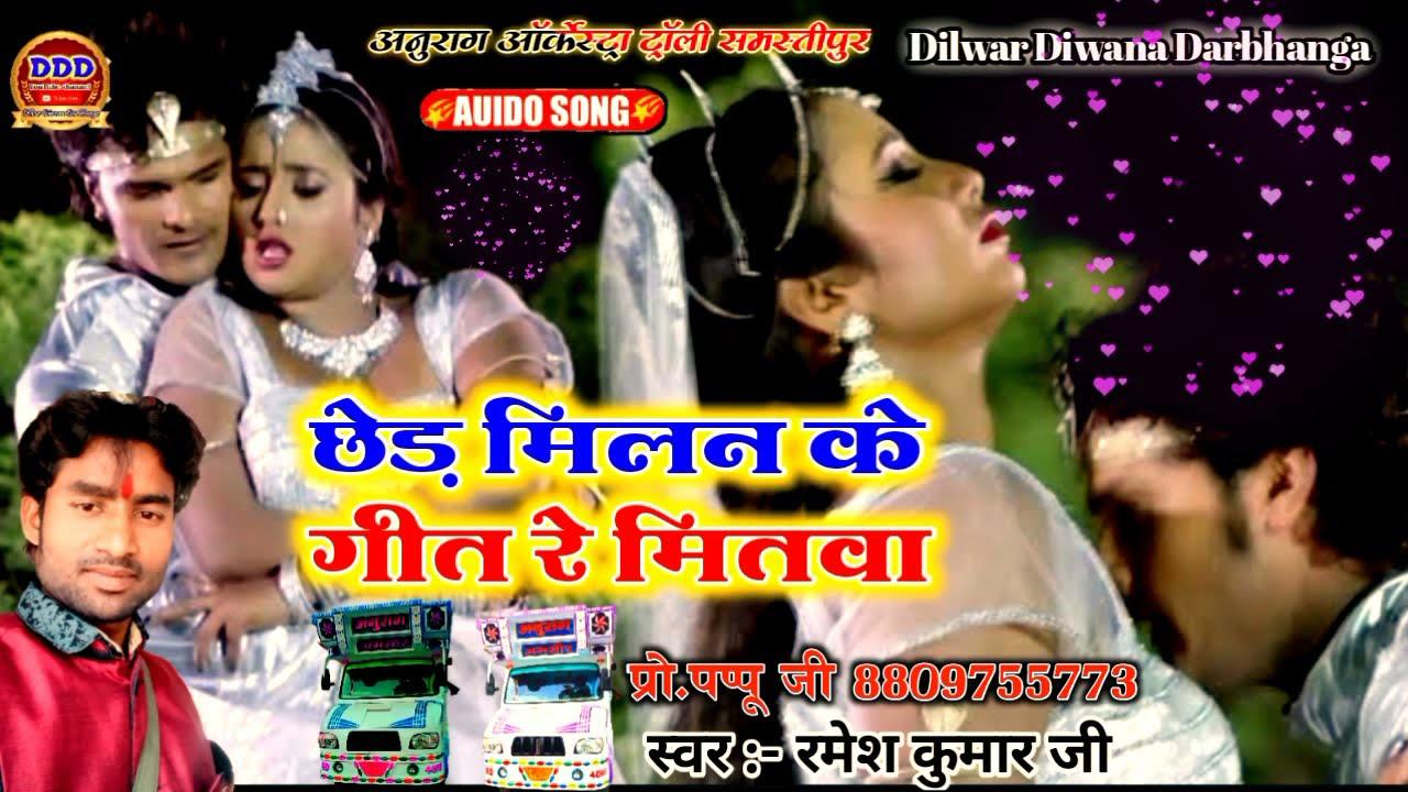 छेड़ मिलन के गीत रे मितवा||Chher Milan Ke Git Re Mitawa||By Ramesh Kumar||Anurag Orchetra Tarrolley