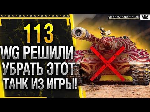 113 - WG РЕШИЛИ УБРАТЬ ЭТОТ ТАНК ИЗ ИГРЫ! Стрим World of Tanks