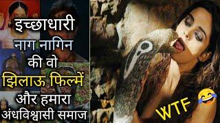 इच्छाधारी नाग नागिन icchadhari Nagin Naagpanchmi/illogical Bollywood with funny Naag Naagin Nagmani