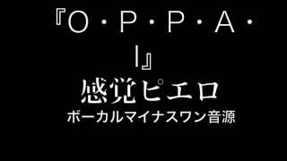 O・P・P・A・I』 感覚ピエロ 【カラオケ音源】ボーカル用です。 この楽...