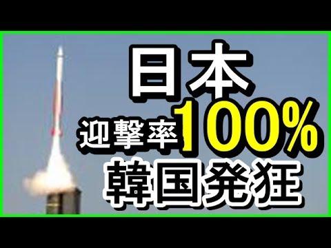 【海外の反応】衝撃!「なぬっ!ターゲット100%迎撃だと?」日本が米国で自衛隊最新ミサイルを試験発射!驚愕の結果に韓国人は嫉妬を必死で否定w…韓国の反応【すごい日本】