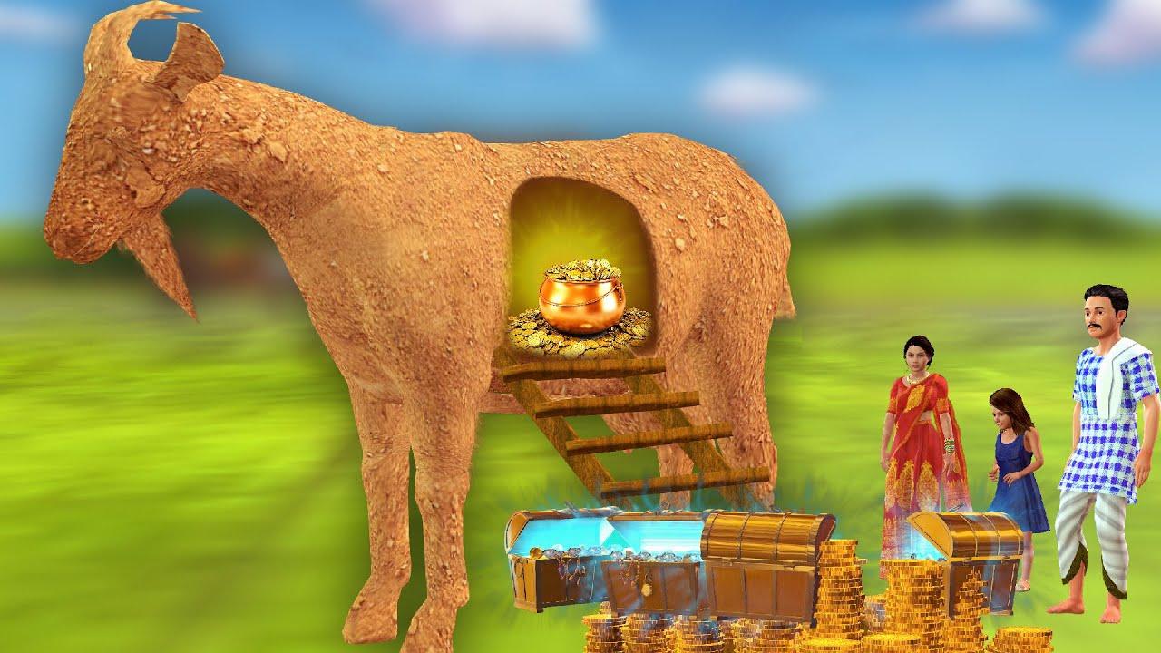 विशाल जादुई बकरी मिट्टी का घर Giant Magical Goat Mud House Comedy Video Hindi Kahaniya हिंदी कहानी