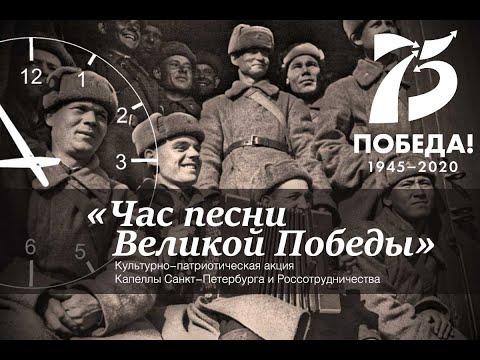 Час песни Великой Победы. Капелла Санкт-Петербурга
