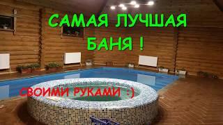 видео Баня с бассейном своими руками