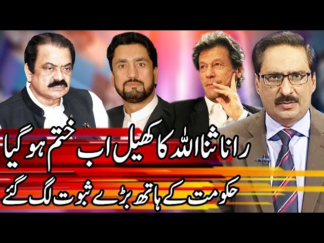 Kal Tak With Javed Chaudhary | 4 July 2019 | Express News