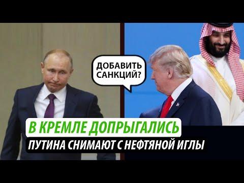 В Кремле допрыгались. Путина снимают с нефтяной иглы