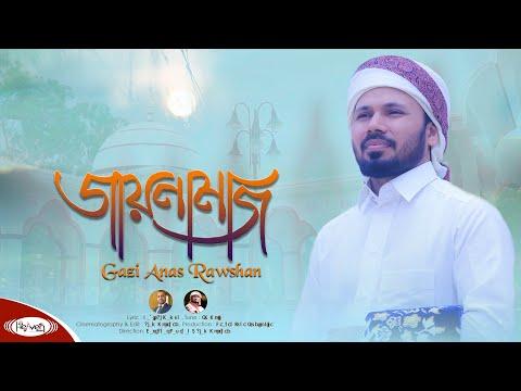 Jaynamaz Gojol Gazi Anas Rawshan (জায়নামাজ) Mp3 Lyrics