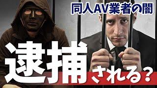 【必見】同人AV監督が「逮捕される人」について詳しく解説!!